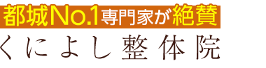 「くによし整体院」都城で口コミ評価N0.1 ロゴ