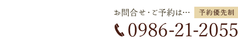 「くによし整体院」都城で口コミ評価N0.1 お問い合わせ